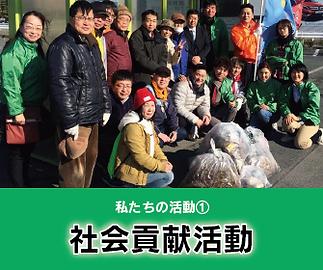 道路清掃活動 浜松市