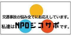NPOジコサポ日本