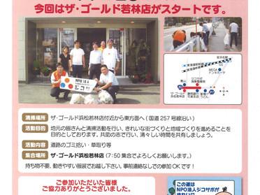 11月 第24回 NPOジコサポ道路清掃活動