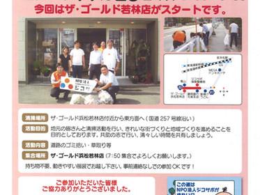 ジコサポ日本浜松支部11月度道路清掃活動のお知らせ