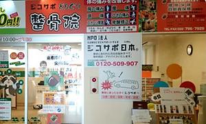 どんぐり整骨院 山田鈎取店