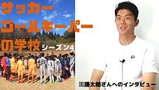 サッカー ゴールキーパー の学校.png