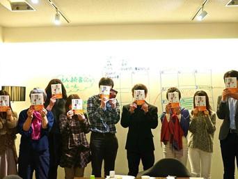 成功のポジショニング読書会が札幌で開かれました