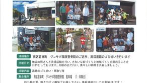 10/31開催 ジコサポ浜松主催 道路清掃活動 ボランティア大募集! 浜松市 交通事故被害者救済