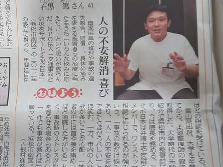 【中日新聞さんに紹介していただきました】浜松市南区若林町 交通事故無料相談受付中のジコサポ保険整骨院