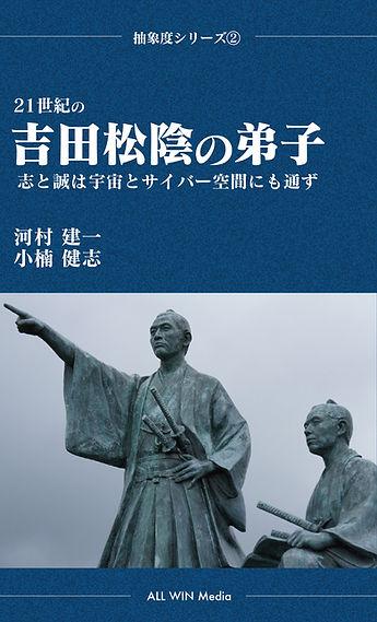 21世紀の吉田松陰の弟子