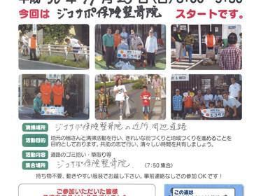 NPOジコサポ日本浜松支部11月度道路清掃活動のお知らせ