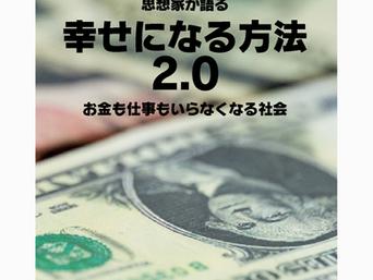 無料ダウンロード、電子書籍新刊:幸せになる方法2.0」お金も仕事もいらなくなる社会