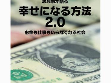理事長の新刊が出ました「幸せになる方法2.0」お金も仕事もいらなくなる社会