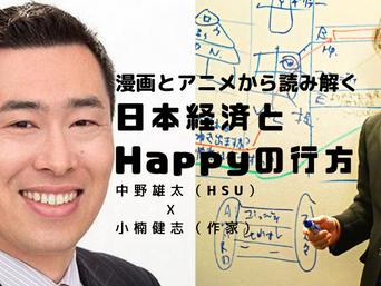 【漫画とアニメから読み解く日本経済とHappyの行方】をアマゾンプライムビデオで公開しました