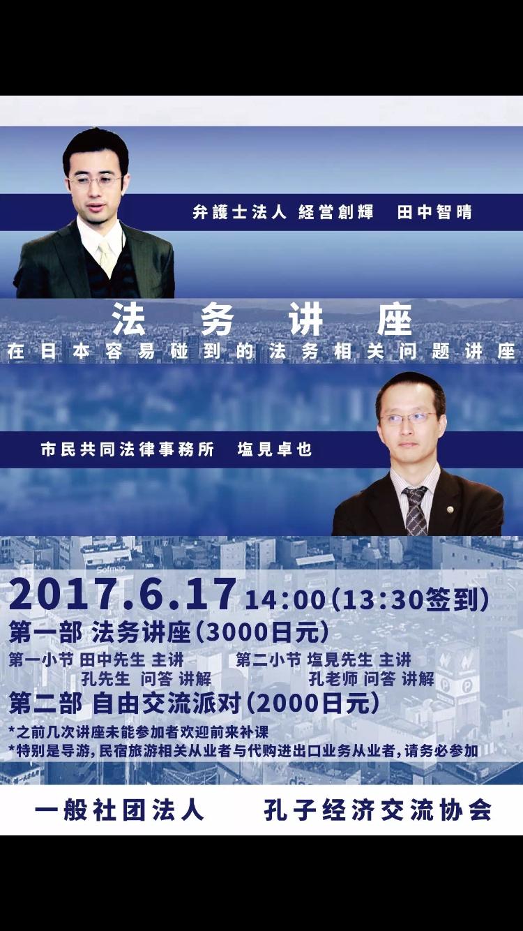 孔子経済交流協会