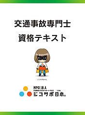 交通事故専門士 テキストを作成させていただきました:NPO法人ジコサポ日本さま
