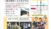 7月25日(日)に延期となりました。【6月 雨天中止】株式会社MIYUKI主催/ 第60回 6月開催 NPOジコサポ浜松 道路清掃活動
