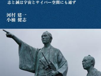 新刊:21世紀の吉田松陰の弟子・志と誠は宇宙とサイバー空間にも通ず