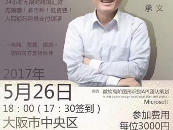 一般社団法人「孔子経済交流協会」5月の講演会のお知らせ