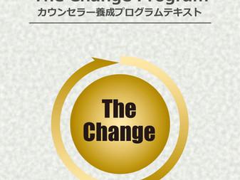 The Change Program カウンセラー養成プログラムテキストが、オンデマンド書籍で発売されました。