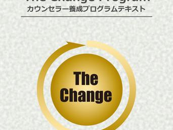 メンタルジム The Changeカウンセラー養成講座テキストがAmazonで販売開始されました