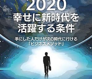 出版:思想家とビジネスコンサルタントが語る 2020 幸せに新時代を活躍する条件: 手にした人だけが次の時代に行ける「ビジネスメソッド」 抽象度シリーズ