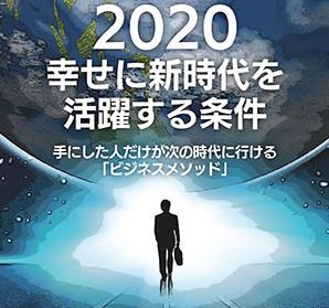 ジコサポ日本理事長新刊:思想家とビジネスコンサルタントが語る 2020 幸せに新時代を活躍する条件、手にした人だけが次の時代に行ける「ビジネスメソッド」 抽象度シリーズ⑤