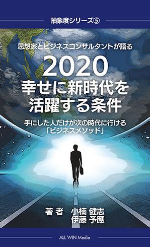 2020 幸せに新時代を活躍する条件、手にした人だけが次の時代に行ける「ビジネスメソッド」 抽象度シリーズ⑤ 小楠健志、伊藤予應