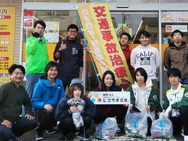交通事故と労災をサポートする会日本の10月の道路清掃活動報告