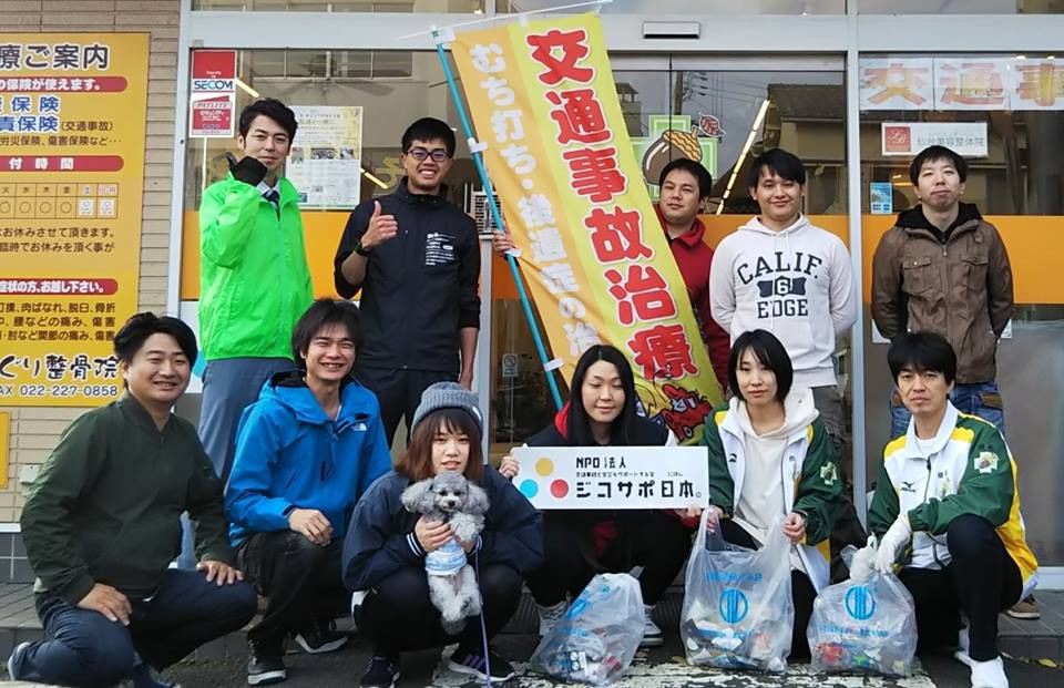 交通事故と労災をサポートする会仙台