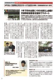 NPOジコサポ日本 交通事故専門士