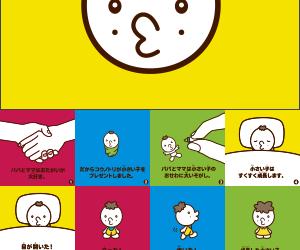 無料DLが3月1日からはじまりました:初の絵本・電子書籍「小さい子が生まれた、1」