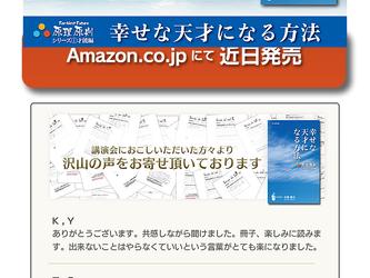 新刊:幸せな天才になる方法が発売されました・小楠健志