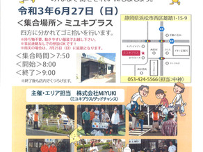 ボランティア大募集!! 株式会社MIYUKI主催/ 第60回 6月開催 NPOジコサポ 道路清掃活動