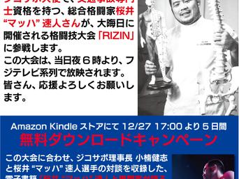12月27日から5日間限定 電子書籍の無料ダウンロードが始まります。桜井マッハ速人「天才論・ZONEの世界」