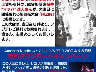 27日より電子書籍無料 配信が始まります。桜井マッハ速人氏と理事長小楠との書籍。「天才論・ZONEの世界」