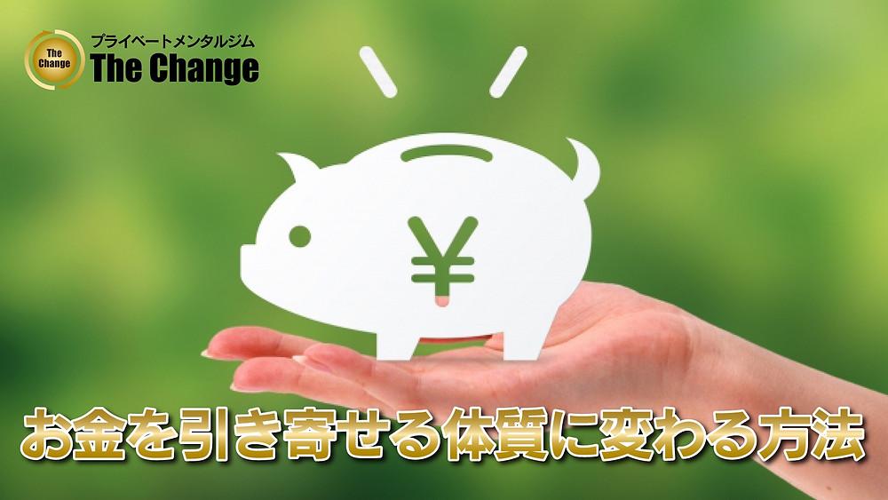 お金を引き寄せる体質に変わる