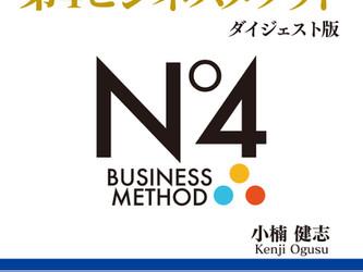 新刊 第4ビジネスメソッド、Amazonにて販売開始
