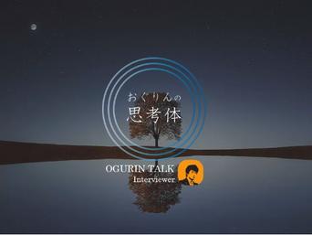 次なる時代の価値交換のプラットフォーム「NUKUMO」の創設者Yuya Oguraさんと対談をしました