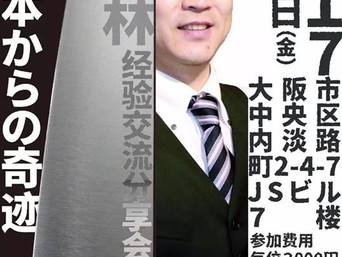「包丁一本で2年目で四億円」の講演会のお知らせです:一般社団法人孔子経済交流協会