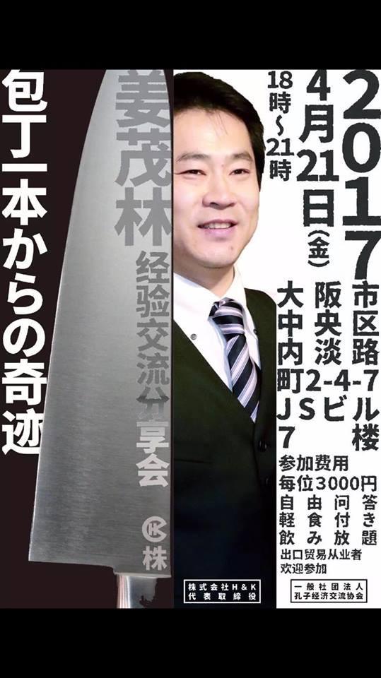 一般社団法人孔子経済交流協会