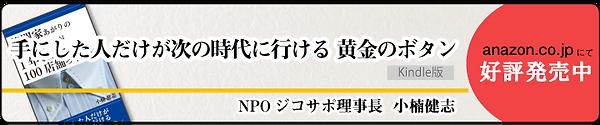 黄金のボタン 小楠健志