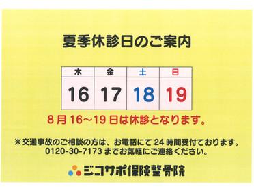 【夏季 休診日のご案内】 浜松市南区若林町 ジコサポ保険整骨院