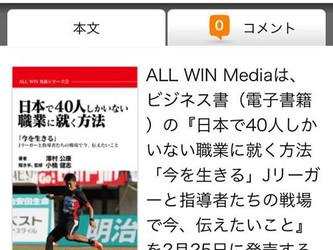 各マスコミでも紹介をされております:日本で40人しかいない職業に就く方法・澤村公康