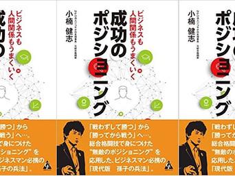 新刊:ビジネスも人間関係もうまくいく成功のポジショニング・全国の書店で購入できます