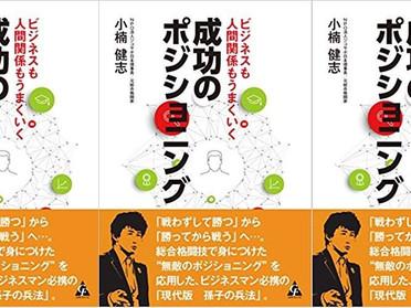 ジコサポから出版のお知らせです:ビジネスも人間関係もうまくいく成功のポジショニング