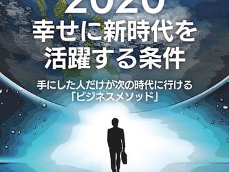 新刊:2020幸せに新時代を活躍する条件 伊藤予應・小楠健志共著