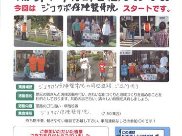 【第37回 NPOジコサポ・ボランティア道路清掃活動】ジコサポ保険整骨院をスタートで開催します。