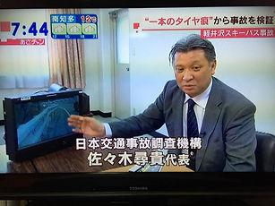 佐々木尋貴 交通事故調査機構