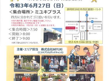 6/27開催 株式会社MIYUKI主催/ 第60回 6月開催 NPOジコサポ浜松 道路清掃活動