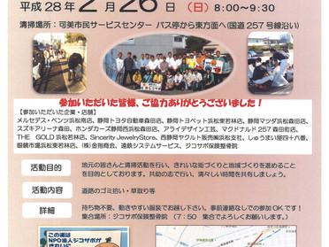 ジコサポの社会貢献活動「2月度道路清掃」