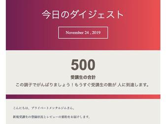 UdemyのThe Changeオンライン講座の受講生が500人を超えました。ありがとうございます。