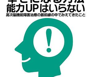 Community Fukuokaさんで書籍「幸せになる方法 能力UPはいらない」を紹介していただきました