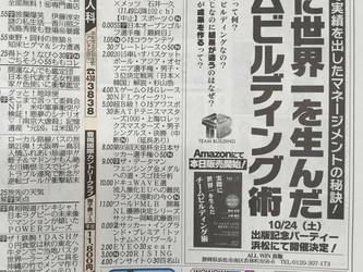 「実際に世界一を生んだチームビルディング術」出版記念パーティの新聞広告が掲載されました。